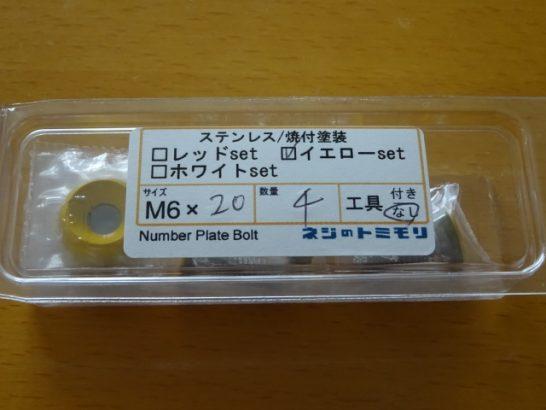 新型NBOX ナンバープレート