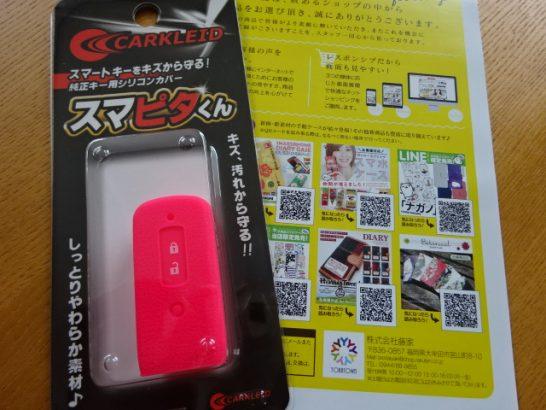 N-BOX 用キーケース