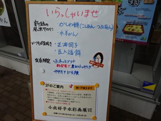 笹団子の田中屋本店