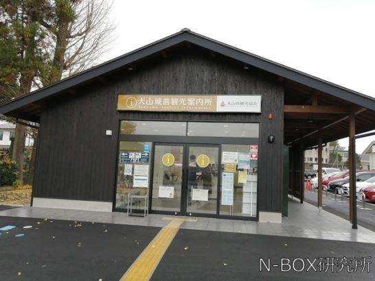 犬山城 駐車場
